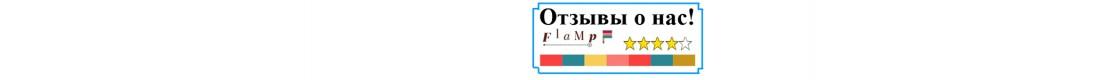 Фламп 2